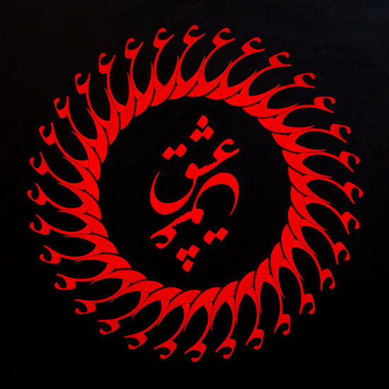 Artwork >> Mohammadali Ardehali >> CALIGRAPHY (LOVE) BY MOHAMMADALI ARDEHALI