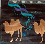 Catherine Soumah-Mis - Brown camel