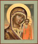 Alexander Bukharin - Kazan icon of the Mother of God